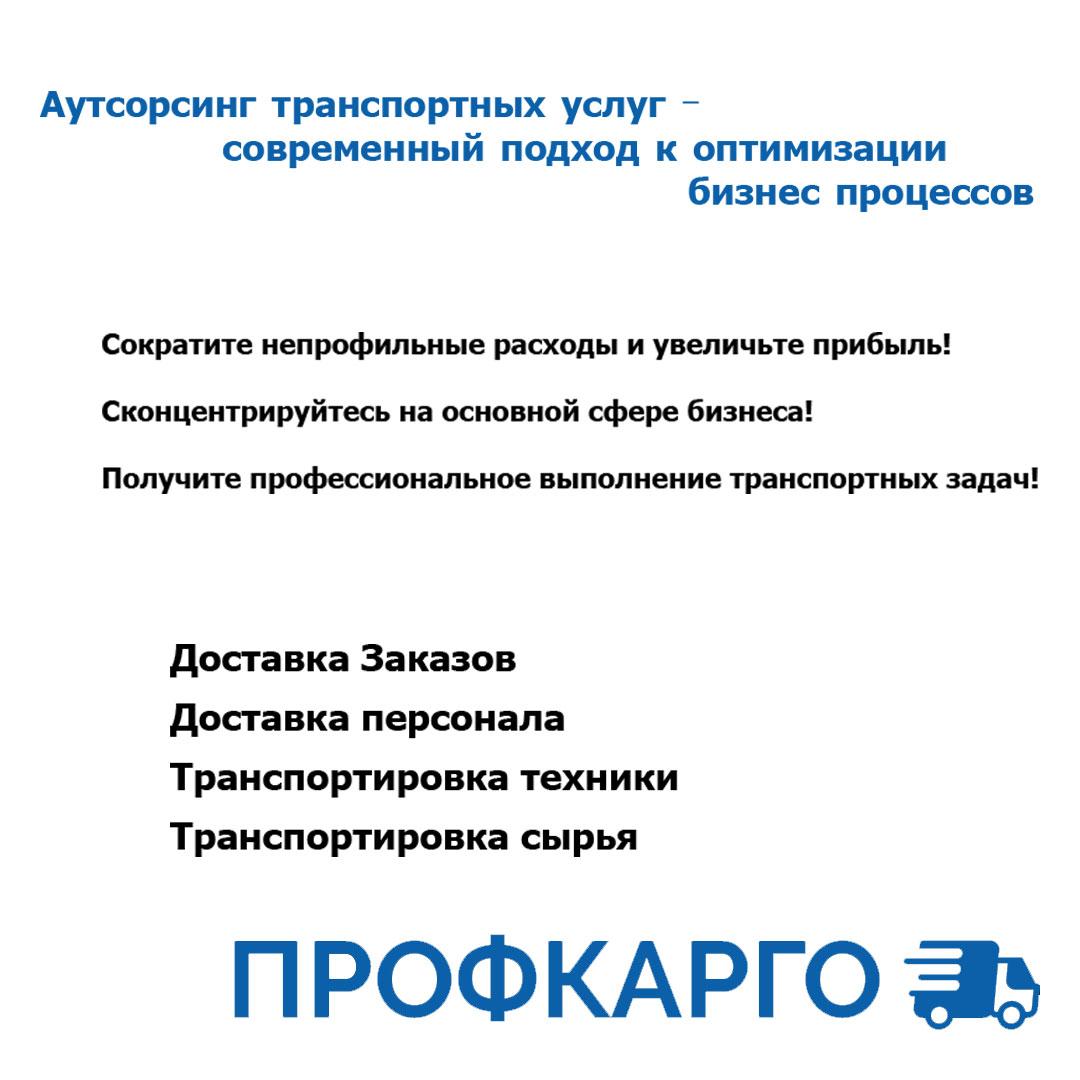 Аутсорсинг транспортных услуг